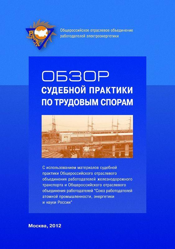 В издании приведен обзор судебной практики по налоговым спорам (за 1995-2005