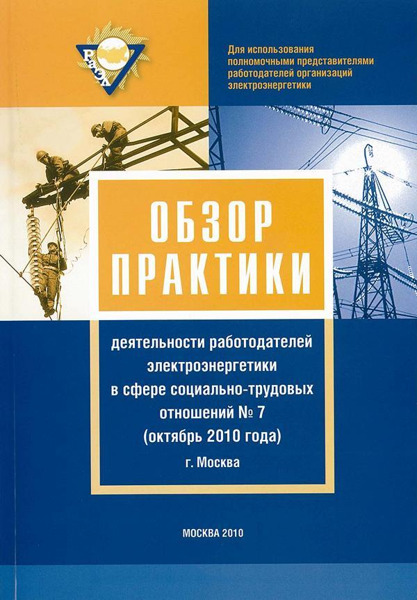 Обзор практики деятельности работодателей электроэнергетики в сфере СТО