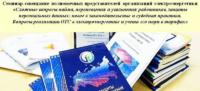 АНОНС: Объединение РаЭл проведет семинар-совещание для представителей работодателей электроэнергетики